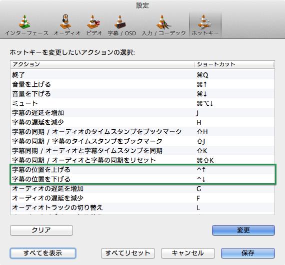 VLC 字幕ホットキー上下