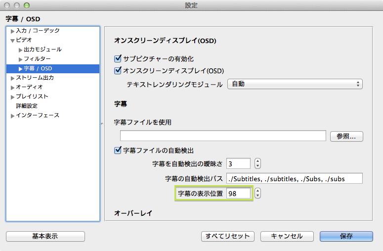 VLC 字幕