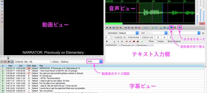 Aegisub でカラオケ字幕を作る方法