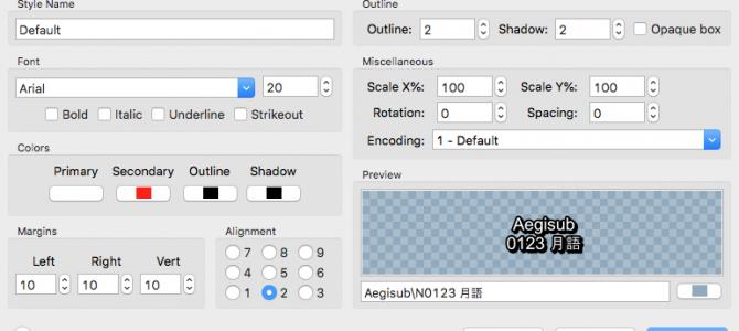 Aegisub|スタイルの作成方法と字幕に適用する方法